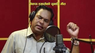ने. क. पा. एमालेको चुनाबी गीत | CPN UML Election Song | 2074