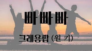 빠빠빠 - 크레용팝 (원키)