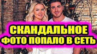 Дом 2 новости 13 января 2019 (13.01.2019) Раньше эфира