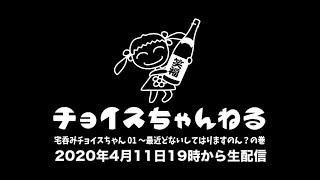 宅呑みチョイスちゃん 01〜最近どないしてはりますのん?の巻〜