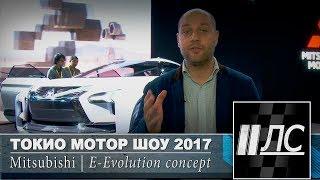 Mitsubishi E-Evolution. Tokyo motor show 2017.