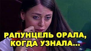 Ольга Рапунцель орала, когда узнала... Последние новости дома 2 (эфир за 1 сентября, день 4497)