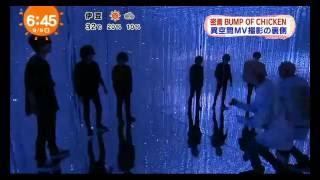 160909 MezamashiTV BUMP OF CHICKEN 「アリア」 MV Making & Interview...