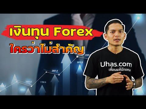 เงินทุนในการเทรด Forex ใครว่าไม่สำคัญ? - Forex รู้ไว้ใช่ว่า EP. 56