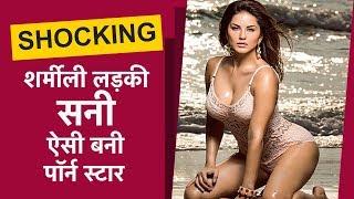 Sunny Leone की ऐसी चौका देनेवाली बातें नहीं जानते होंगे आप | Bollywood | Pinkvilla