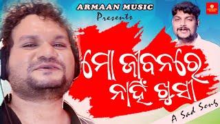 Mo Jibanare Nahin Khusi | Humane Sagar | Japani Bhai | Odia New Sad Song 2020 | Armaan Music