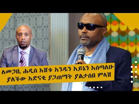 ለመጋቢ ሐዲስ እሸቱ አንዱን አይኔን እሰጣለሁ ያለችው አድናቂ ያጋጠማት ያልታሰበ ምላሽ... Tadias Addis
