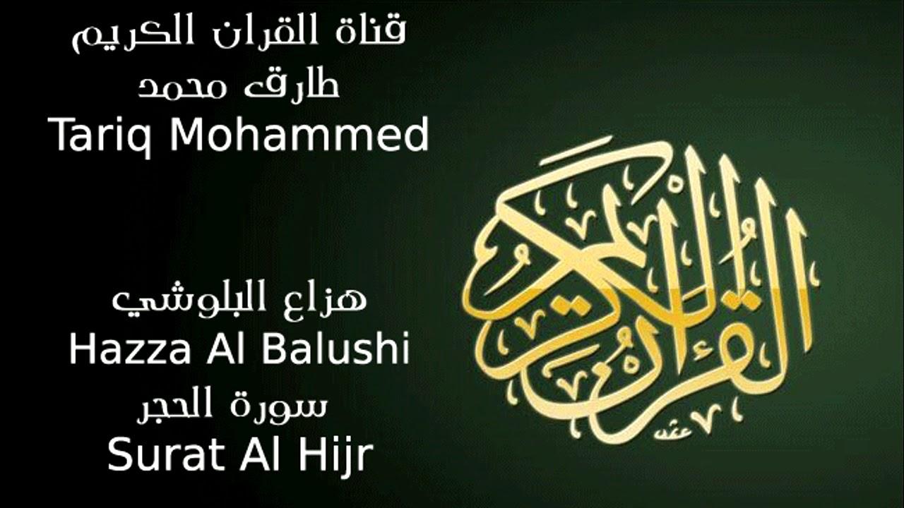 هزاع البلوشي سورة الحجر  Hazza Al Balushi Surat Al Hijr