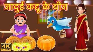 जादुई कद्दू के बीज   Magical Pumpkin Seeds Story   Hindi Kahaniya for Kids   Moral Stories for Kids