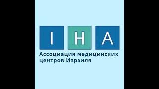 Медицинский туризм в Израиле(http://www.israelihospitals.ru/?tr=126977., 2012-06-21T13:53:54.000Z)
