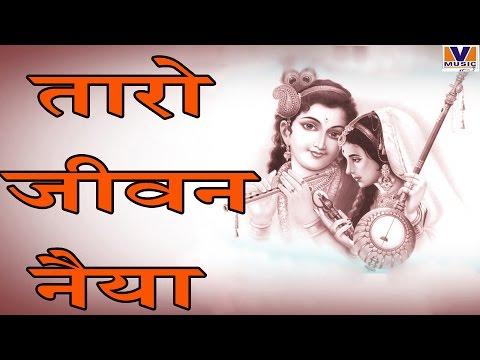 तारो जीवन नैया__Radha Naam Dhun || Bhaiya Kishan Das || VIPUL MUSIC || MP3