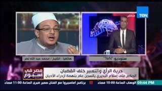 مصر فى أسبوع - الشيخ محمد عبدالله .... المسلمين قعدو 220 سنة فى ضلال لحد ما جه البخاري