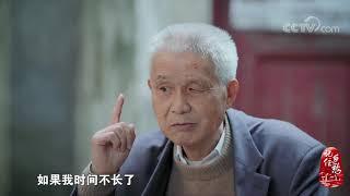 [中华优秀传统文化]生死之问| CCTV中文国际