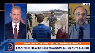Συλλήψεις για απόπειρα δολοφονίας του Λουκασένκο