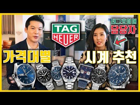 태그호이어 시계 가격대별 추천 (100 ~700만원대 대표모델만! feat. 태그호이어 담당자님) 클래씨 #260