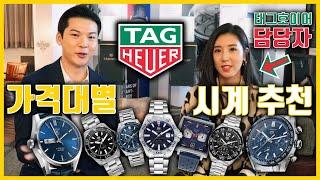 태그호이어 시계 가격대별 추천 (100 ~700만원대 …