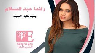 خاص بالفيديو.. جديد مكياج الصيف مع راندا عبد السلام