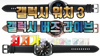갤럭시 워치3/갤럭시 버즈 라이브 특가!! (최저가로 …