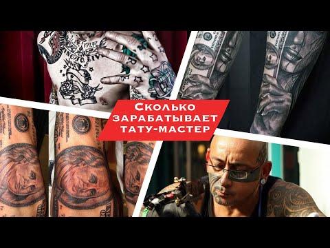 Сколько зарабатывают тату-мастера? Заработок, деньги и татуировки.