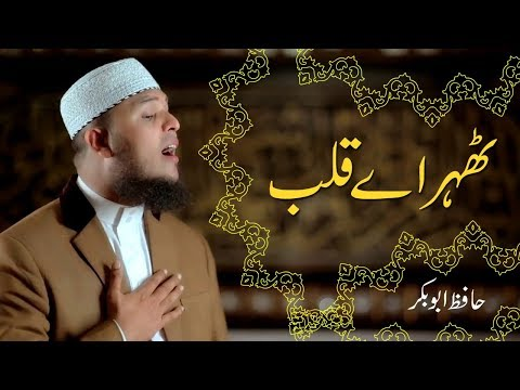 Thehar Ay Qalab | Naat Official Video | Hafiz Abu Bakar