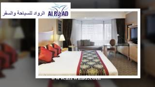 crowne-plaza-mutiara-kuala-lumpur-فندق-كراون-بلازا-كوالالمبور-ماليزيا