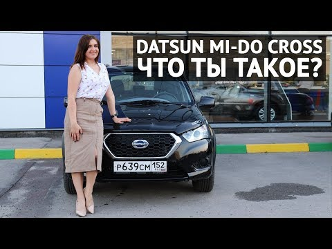 DATSUN Mi-DO CROSS тест-драйв и обзор 2019