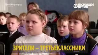 Как зомбируют детей России лживой пропагандой
