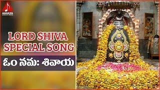 Lord Shiva   Om Namah Shivaya Special Song   Telugu Devotional Songs   Amulya Audios and videos