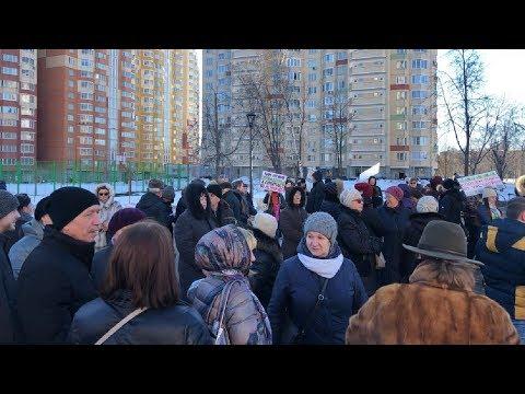 Смотреть Митинг против застройки парка Фёдорова в Москве / LIVE 17.02.19 онлайн