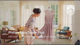 видео Philips ComfortTouch - новые отпариватели для деликатной глажки