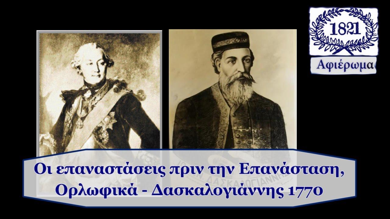 Αφιέρωμα στην προετοιμασία του 1821 – Ορλωφικά και Δασκαλογιάννης ...