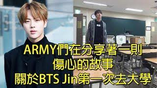 ARMY們在分享著一則傷心的故事 關於 BTS Jin第一次去大學...