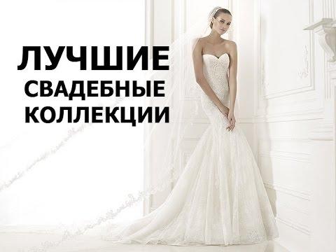 Лучшие свадебные платья 2015 ❤ ❤ ❤