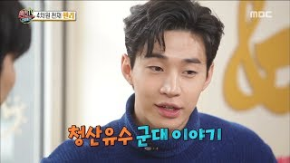 [HOT] Military episode,섹션 TV 20181210