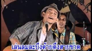 เพลง แก้วหน้าม้า ศิลปิน อ๊อด ปาร์เกต์ ชุด เพลงสามัญประจำบ้าน [Official MV]