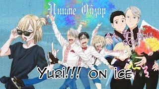аниме Обзор Yuri!!! on ice ИЛИ Yurio nice