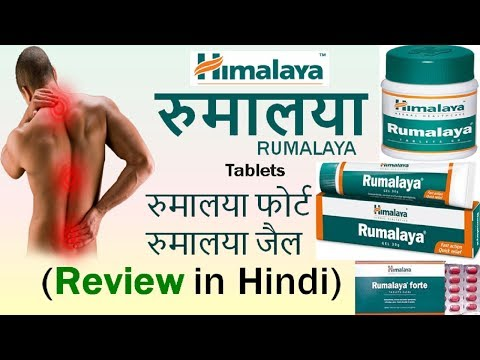Himalaya RUMALAYA, R. Forte And R. Gel Review in Hindi – Use, Benefits & Side Effects