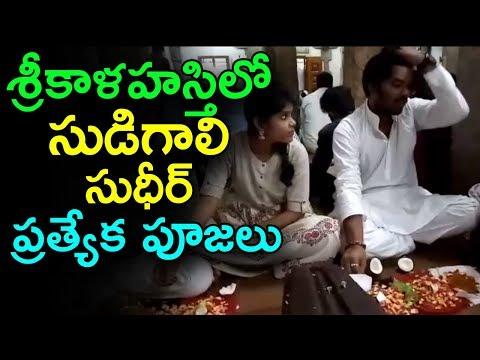 Sudigali Sudheer and Family Offering Prayers At Srikalahasti Temple | Celebs News | IndionTvNews