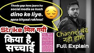 Amit bhadana ko kis ne di hai strike or kyu || kya ab channel delete ho jaayega?