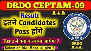 DRDO CEPTAM RESULT इतने pass होंगे | Drdo result | DRDO typing test | DRDO tradetest | drdo tier 2