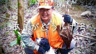 猟友、口山さん(グッチ)と彼の愛犬ルナ号(フランスブルトン)のハン...