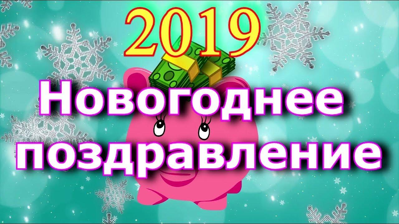 Новый год. 2019. Поздравления С Новым Годом! Стихи