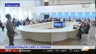 Сайт о Великой Отечественной войне презентовали в Караганде