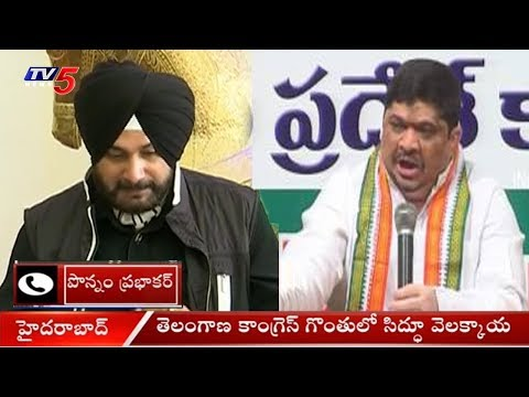 TPCC Ponnam Prabhakar Fires On 'Sidhu Over his Comments On KCR Govt's Sand Policy | TV5 News