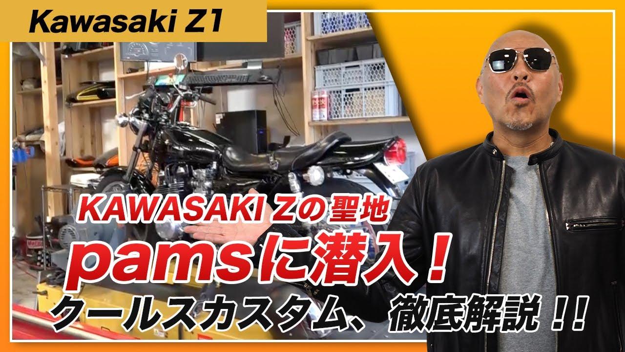 KAWASAKI Zの聖地 pamsに潜入!クールスカスタム 徹底解説!