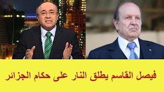 فيصل القاسم في منشور ناري يوبخ قادة الجزائر بخصوص الصحراء المغربية