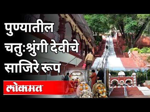 पुण्यातील चतुःश्रुंगी देवीचे साजिरे रूप | Chaturshringi Temple | Navratri Utsav 2020 | Pune News