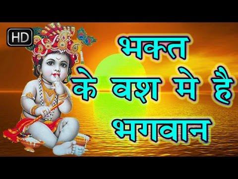 भकत के वश में है भगवान    Bhagat Ke Bas Mei Hai Bhagwan    सुपर हिट हिंदी भजन 2016