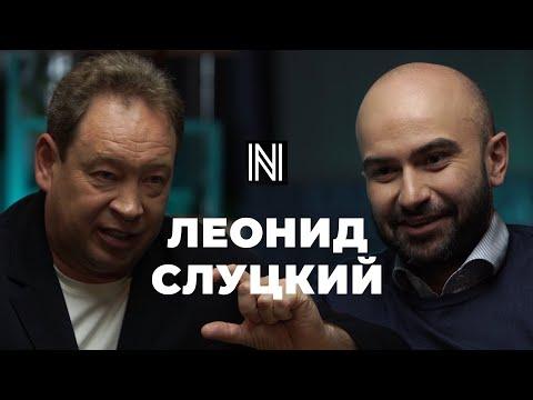 СЛУЦКИЙ - о