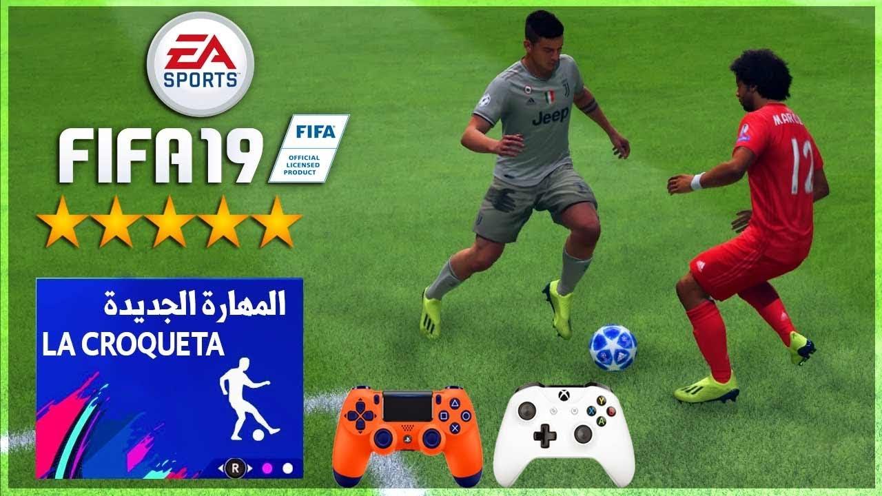 زر مخفي في فيفا 19 لمراوغة كل اللاعبين حتى حارس المرمى Fifa 19 Youtube